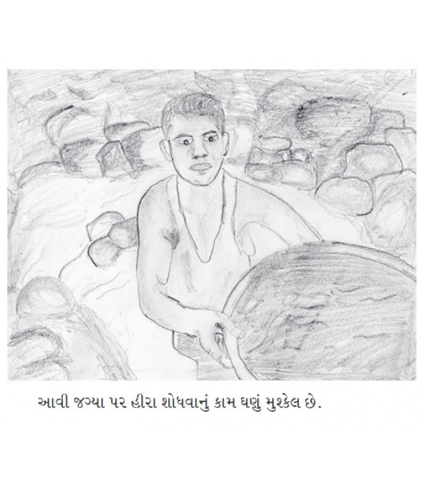 KLOWAGE-DIAMOND BOOK (Gujarati)